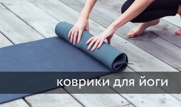 Подушки для медитации купить