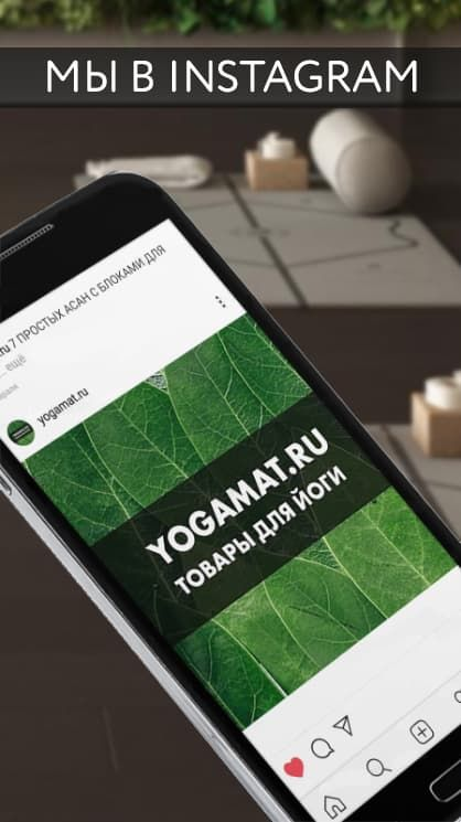 instagram yogamat