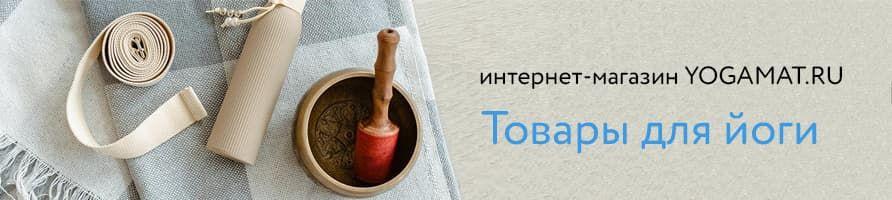 Товары для йоги с доставкой купить в интернет магазине Yogamat.ru