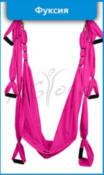 Йога-гамак AirSwing Light розовый