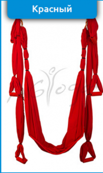 Йога-гамак AirSwing Light красный