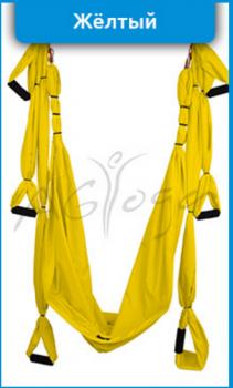 Йога-гамак AirSwing Light желтый