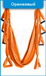 Йога-гамак AirSwing Active оранжевый