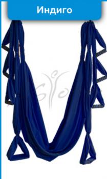 Йога-гамак AirSwing Active синий