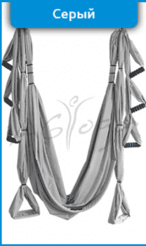 Йога-гамак AirSwing Active серый