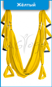 Йога-гамак AirSwing Active желтый