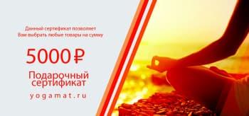 Подарочный сертификат на товары для йоги 5000 рублей фото